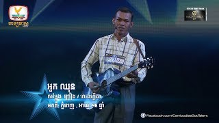 Cambodia's Got Talent Season 2 | Judge Audition | Week 1 - អូក ឈុន - ច្រៀង