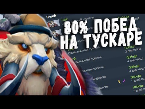 ТУСКАР 80% ПОБЕД  ДОТА 2 - BEST ROAM TUSK DOTA 2