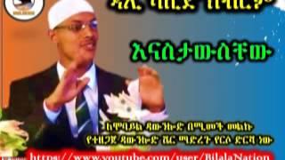 እናስታውስቸው በ ዳዒ ካሊድ ክብሮም Dai Kalid Kibrom ( Amharic )
