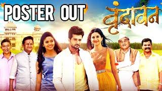 Vrundavan | Poster Out | Upcoming Marathi Movie | Ashok Saraf | Raqesh Bapat