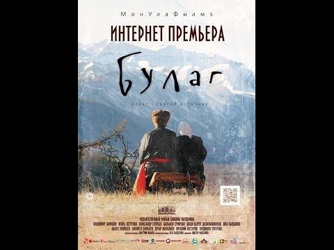 Фильм Булаг - святой источник. Режиссерская версия. (Улан-Удэ, 2013г)