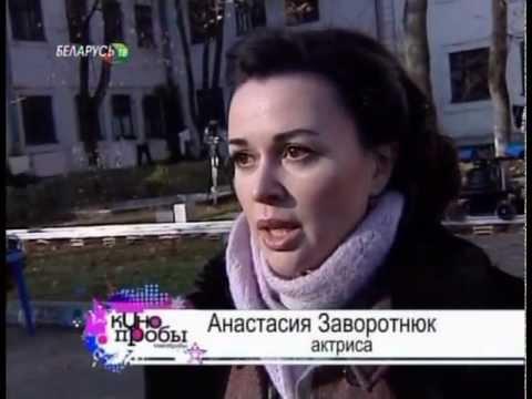 а заворотнюк: