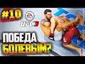 UFC 3 КАРЬЕРА НА РУССКОМ 10 ПОБЕДА БОЛЕВЫМ mp3