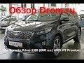 Kia Sorento Prime 2018 2.2D (200 л.с.) 4WD AT Premium - видеообзор