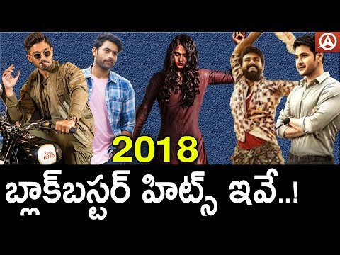 Tollywood Biggest Blockbuster Movies In 2018 l #Tollywood l Namaste Telugu