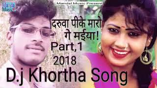 Daruwa Pike Maro Ge Maiya (Part 1)D.j Mix FLP Khortha