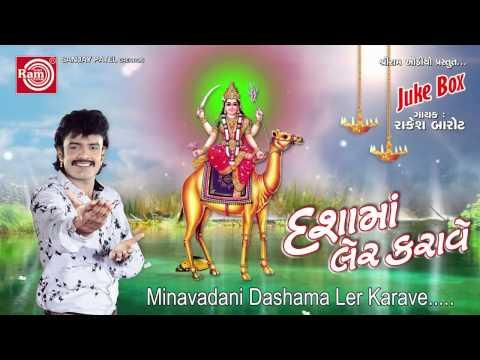 Dashamadi Ler Karave|rakesh Barot|dashamana Garba video
