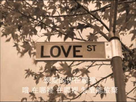 袁耀發 - 親愛的妳在哪裡