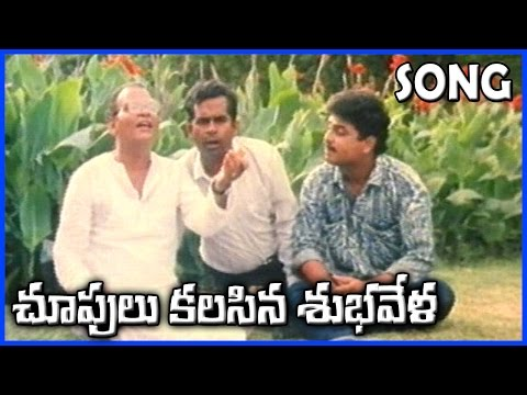 Chupulu Kalisina Subhavela Telugu Vedio Song || Mohan, Naresh, Ashwini Photo Image Pic