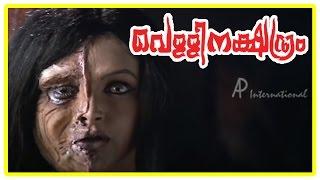 The Ghost - Malayalam Movie | Vellinatchatiram Malayalam Movie | Ghost Flees From Meenakshi's Body