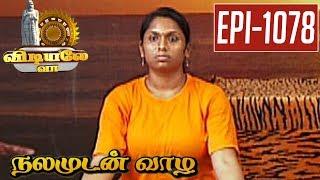 Ninda Badhasana - Vidiyale Vaa   Epi 1078   Nalamudan vaazha   18/07/2017   Kalaignar TV