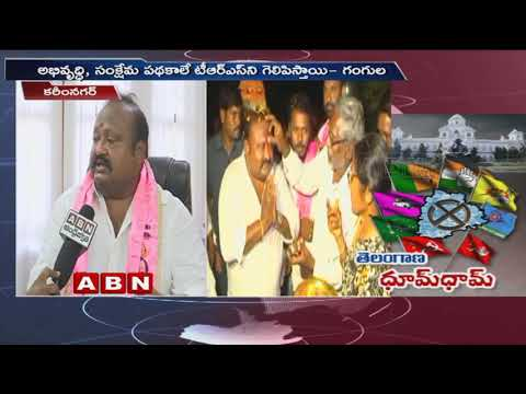 Ex MLA Gangula Kamalakar confident on Assembly Polls | Karimnagar
