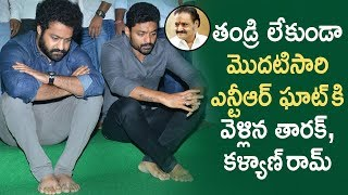 Jr NTR and Kalyan Ram Pay Tribute To Sr NTR at NTR Ghat | Telugu FilmNagar