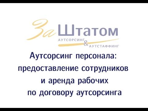 ДОГОВОР АУТСТАФФИНГА №