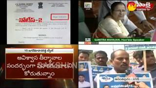 YSRCP's no-confidence motion against NDA govt || ATP People Voice - Watch Exclusive