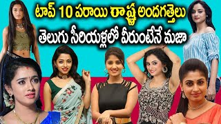 Top 10 Non-Telugu Heroines On Tv || Telugu TV Serial Heroines Mother Tongue || top 10 TV Actresses