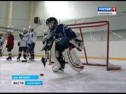 Вести-Хабаровск. Детский хоккей в Ванино
