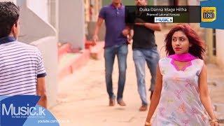 Duka Danna Mage Hitha - Pramod Lakmal Konara