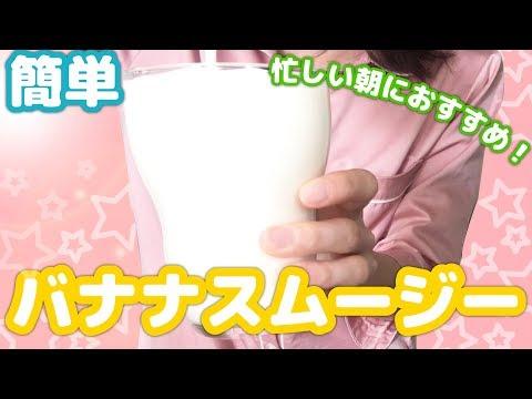 【スムージー ダイエット動画】簡単!バナナスムージーの作り方。忙しい朝におすすめ♪  – Längd: 3:34.