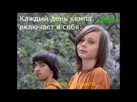 Путь Героя - мистерия в Крыму