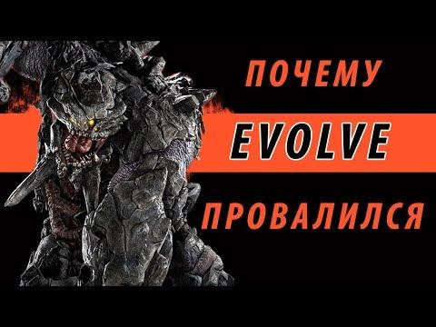 Почему EVOLVE STAGE 2 провалился