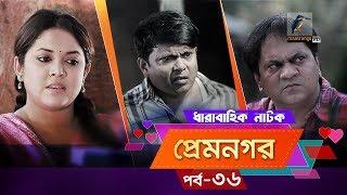 Prem Nogor | EP 36 | Bangla Natok | Mir Sabbir, Urmila, Tisha | Maasranga TV | 2018