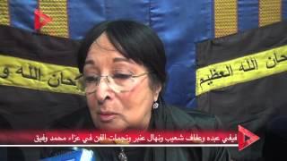 فيفي عبده وعفاف شعيب ونهال عنبر ونجمات الفن في عزاء محمد وفيق