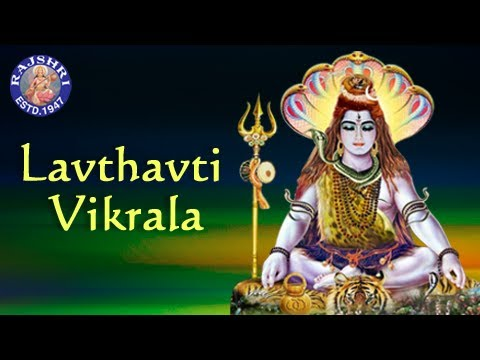Lavthavti Vikrala - Shiva Aarti With Lyrics - Sanjeevani Bhelande - Devotional