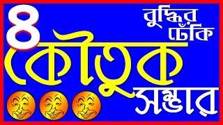 কৌতুক সম্ভার | পর্ব ৪ | Bengali Jokes, Quotes and Comedy | Bangla Funny Videos