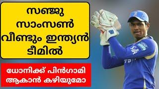 SANJU SAMSON RETURNS TO INDIAN TEAM   Cricket news malayalam   Mallu sports
