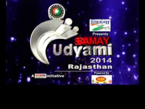Samay Udyami 2014