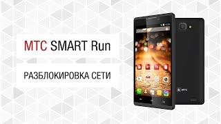 Разблокировка смартфона МТС SMART Run кодом