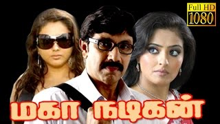 Maha Nadgian | Sathiyaraj,Namitha,Mumtaj  | Tamil Superhit Comedy Movie HD