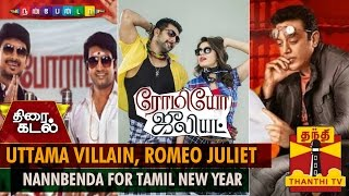 Uttama Villain, Romeo Juliet, Nanbenda in Tamil News Year Race -