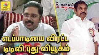 TTV Dinakaran about EPS | Speech