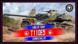 Korben Dallas(Топ стрелок)-Т110Е5-10500 УРОНА