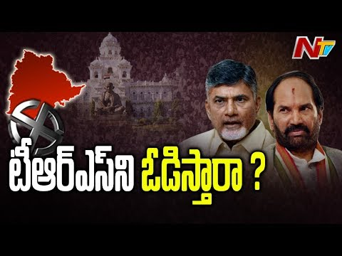 T Congress and TTDP Parties Getting Ready to Ally Together to Defeat TRS in Early Polls | NTV