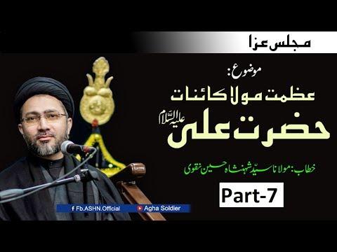 مجلس عزا / موضوع :عظمت مولا کائنات حضرت علی ؑ.. خطاب: مولانا شہنشاہ حسین نقوی( حصہ ساتویں)