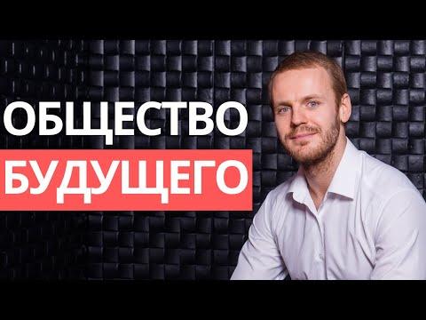 Bitcoin и новый мировой порядок: каким будет общество будущего?