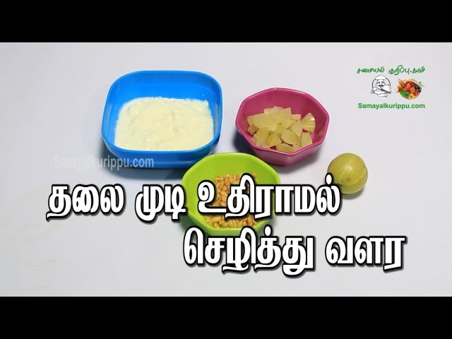 How to stop hair fall and for Cuisine meaning in tamil