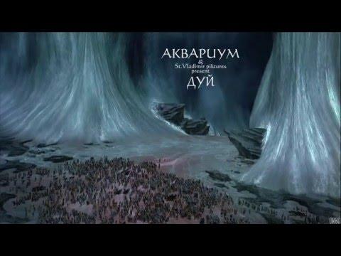 Аквариум, Борис Гребенщиков - Дуй