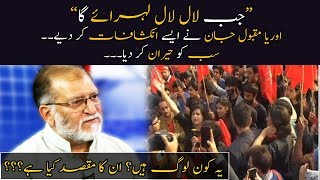 Orya Maqbool Jan Overview On Students Rally And Demands