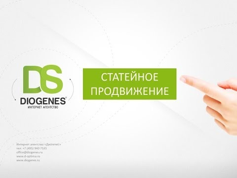 Продвижение статьями - лучший способ продвижения сайта при отказе Яндекса от ссылок