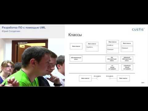 Разработка ПО с помощью UML