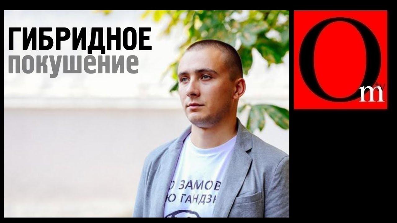 Гибридное покушение на гражданское общество Украины