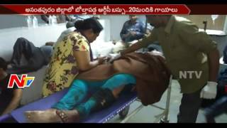 Telangana RTC Bus Overturns in Anantapur || 20 Injured