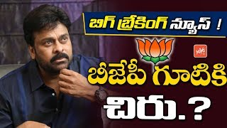 Big Breaking News Megastar Chiranjeevi will Join in BJP Party? | PM Modi | Pawan Kalyan