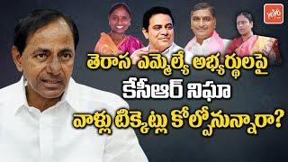 CM KCR Eyes On TRS MLA Candidates | KTR | Telangana Elections
