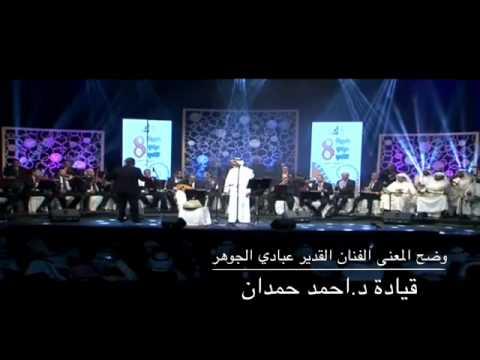 وضح المعنى عبادي الجوهر قيادة المايسترو د.احمد حمدان