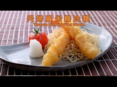 Health Cooker Recipe: Chilled High-Fibre Noodles with Tempura